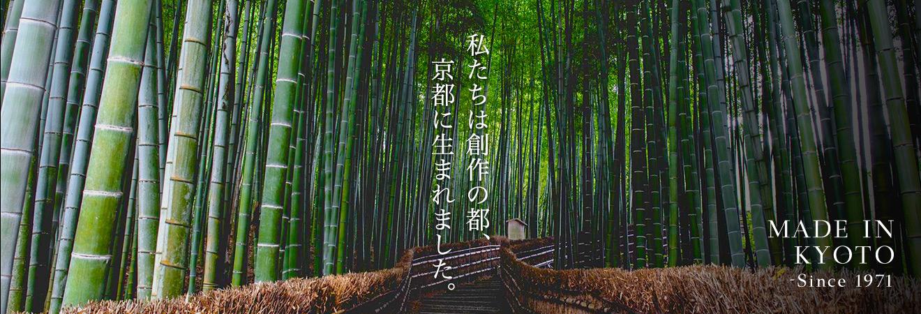 私たちは創作の都、京都に生まれました。MADE IN KYOTO -Since 1971